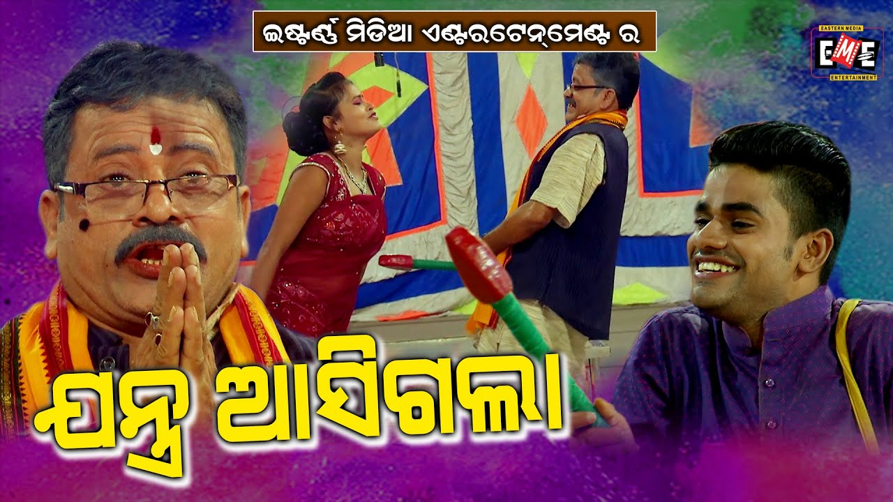 JANTRA ASIGALA || JATRA COMEDY || EASTERN MEDIA ENTERTAINMENT