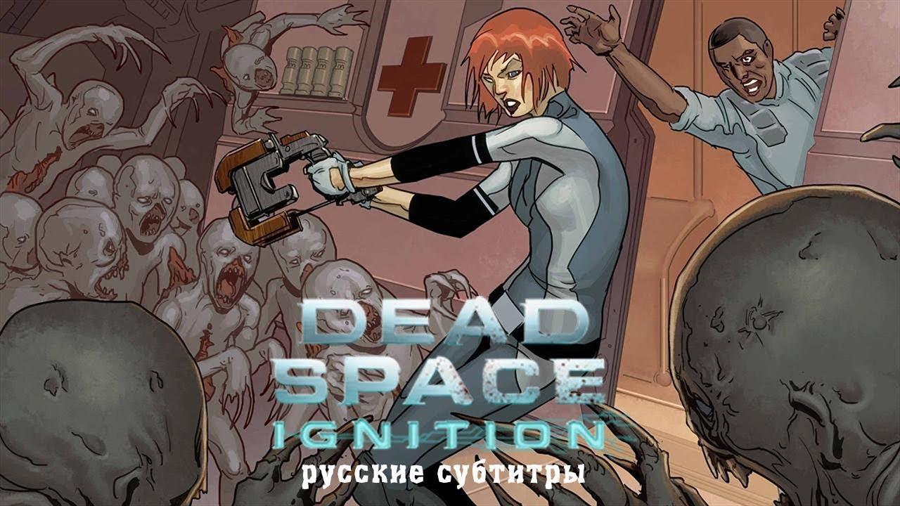 Dead Space: Ignition (Русские субтитры)