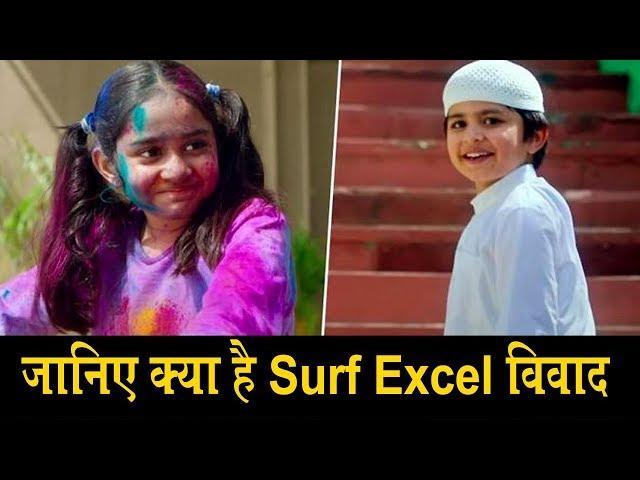 जानिए क्या है Surf Excel विवाद | Dr Waseem Rashid | Sada Today