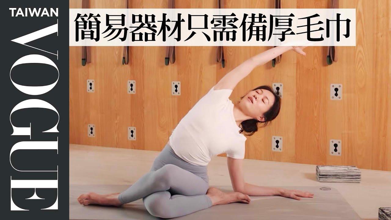30分鐘瑜伽伸展改善久坐、姿勢不良長久積累的痠痛疲勞 愛自己療癒課程 VOGUE Taiwan #好家在我在家 #宅療癒