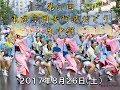 第61回東京高円寺阿波おどり 1日目(2017年8月26日) の動画、YouTube動画。