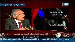 شاهد .. ماذا قال ممدوح_حمزة  عن أيمن نور وحمدين صباحي وإسراء عبد الفتاح في #بدون_مكياج