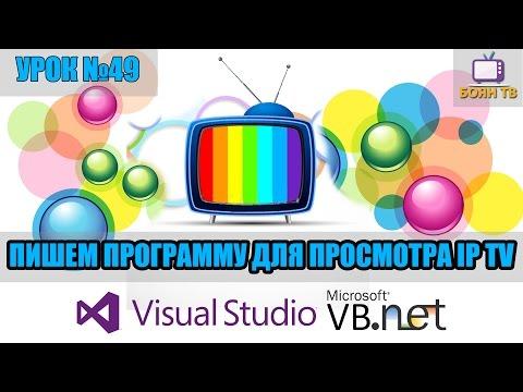 Урок #49 Visual Studio - Программа для просмотра IP TV VB.NET ►◄
