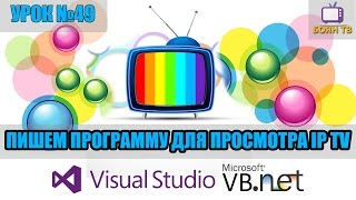Урок #49 Visual Studio - Программа для просмотра IP TV VB.NET ►◄
