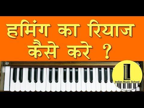 Indian Music School Lesson Humming | हमिंग का रियाज़ कैसे करे | 5 Minute Humming Practice