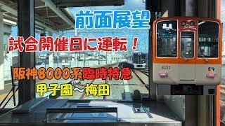 【前面展望】試合開催日に運転!阪神本線8000系臨時特急甲子園~梅田