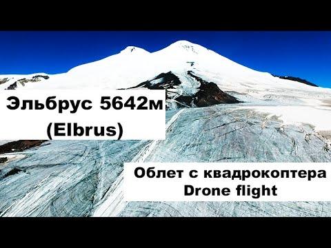 Облет Эльбруса с квадрокоптера  / Кавказ /Mount Elbrus / Drone Flight