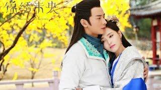 A-Lin - 天若有情 (錦繡未央主題曲) 古箏版