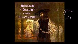 Скачать АРИСТОТЕЛЬ о ДУШЕ Muzeum Rondizm TV