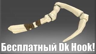 Бесплатный ДК хук на пуджа - Dota 2