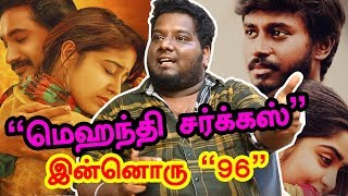 """""""MEHANDI CIRCUS"""" Another """"96"""" Movie – Exclusive Interview With RJ Vignesh"""