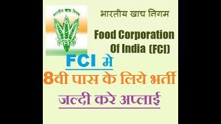 Food Corporation Of India Recruitment 2017 | Apply Online | Latest Govt Jobs 2017