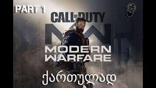 Call of Duty Modern Warfare ქართულად ლეგენდის დაბრუნება