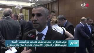 الوفد التجاري العماني يعقد لقاءات مع أصحاب الأعمال الروس لتطوير التعاون الاقتصادي