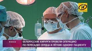 Пересадку сердца и лёгких в ходе одной операции провели в Минске