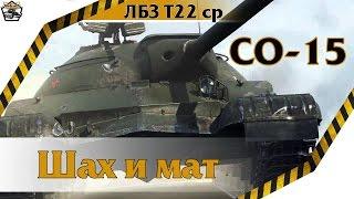 ЛБЗ Т 22 ср СО-15 - Шах и мат