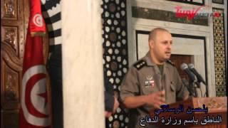 وزارة الدفاع تكشف تفاصيل إنفجار لغم في ساقية سيدي يوسف Tunisien.tn