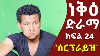 ነቅዕ ድራማ ክፍል 24 | Nek'e Ethiopian Sitcom Drama Part 2