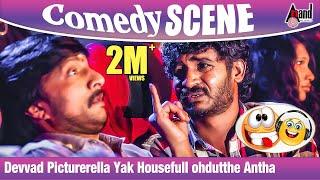 Devvad Picturerella Yak Housefull ohdutthe Antha | Kotigobba 2 | Sudeep | Chikkanna