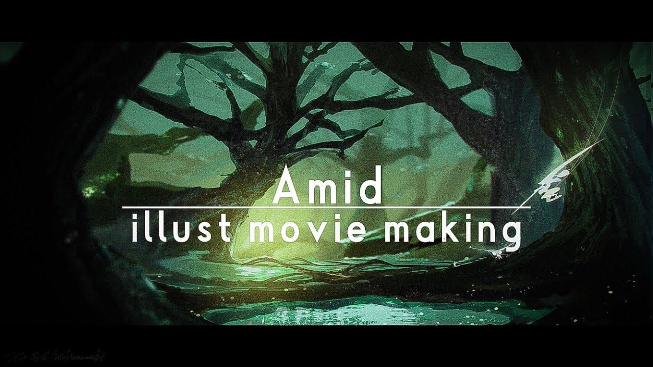 Amid - イラスト・映像メイキング illustration movie making