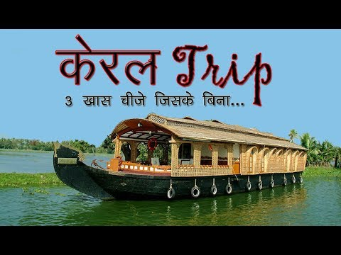 Kerala Trip: Consider These 3 Things Else Don't Go...!!! - केरल