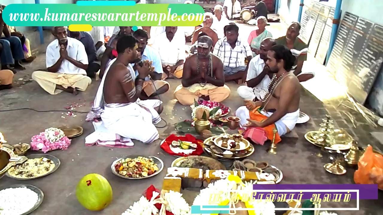 குரு பெயர்ச்சி / Guru Peyarchi (02-09-2017) Part 1