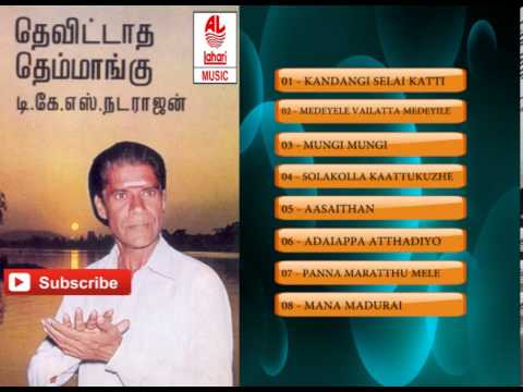 Folk Songs Tamil || Theivittatha Themmangu || Tamil Folk Songs
