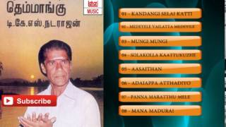 Folk Songs Tamil | Theivittatha Themmangu | Tamil Folk Songs
