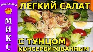 Легкий салат с тунцом консервированным - вкусный и простой рецепт!🔥| tuna salad