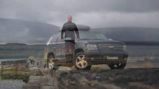 Chevrolet Tahoe GMT 900 на п/о Рыбачий - История одной семьи...