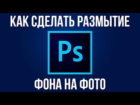 Размытие фона на фото с помощью Photoshop. Как сделать в программе Adobe Photoshop?