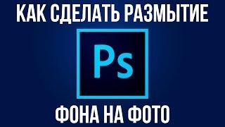 Размытие фона на фото с помощью Photoshop. Как сделать в программе Adobe Photoshop?(В сегодняшнем видеоуроке по Adobe Photoshop мы научимся размывать фон на фото с помощью программы Photoshop. Приятного..., 2016-03-01T08:00:01.000Z)