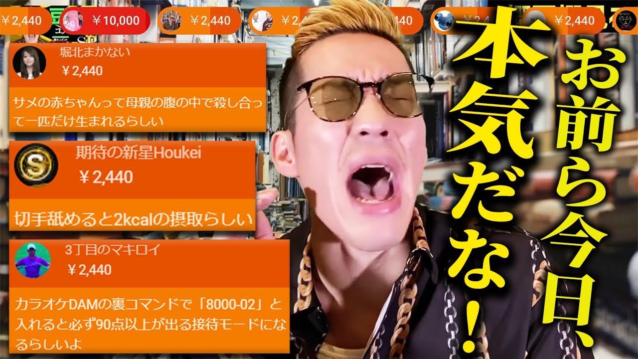 【コメント縛り名場面集】豆知識を披露する視聴者たち