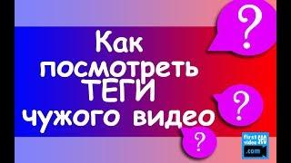 Как посмотреть теги чужого видео на канале youtube | VIDIQ | Сергей Войтюк