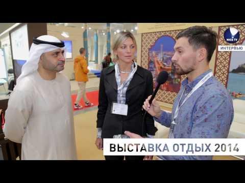 "MICE TV интервью. Выставка ""Отдых 2014"" Fujairah tourism and antiquities"