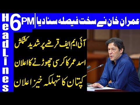 PM Imran Khan takes another Big Decision | Headlines 6 PM | 20 October 2018  | Dunya News