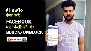 How To Block/Unblock Someone On Facebook? | #HowTo | Tech Tak