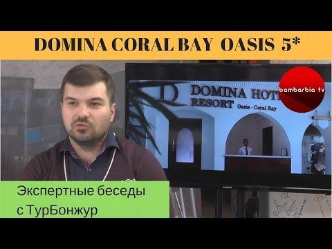 Domina Coral Bay Oasis 5* (ЕГИПЕТ) - обзор отеля | Экспертные беседы с ТурБонжур