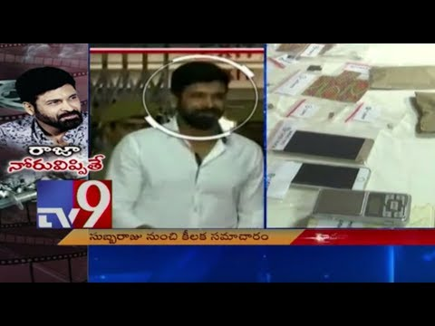 Drugs Scandal - What did Subba Raju reveal to SIT? - TV9