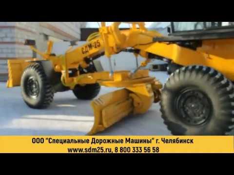Рабочее оборудование СДМ 25