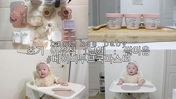 [훈희베이비]초기 이유식 쌀미음 만들기   베이비무브 쿡마스터  첫 이유식   이유식준비물