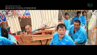 9月18日(日)に行われた、国指定重要無形民俗文化財「大江八幡宮の御船神...