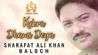 sharafat ali khan new song kukra dhami diya.. upload by 03003133383