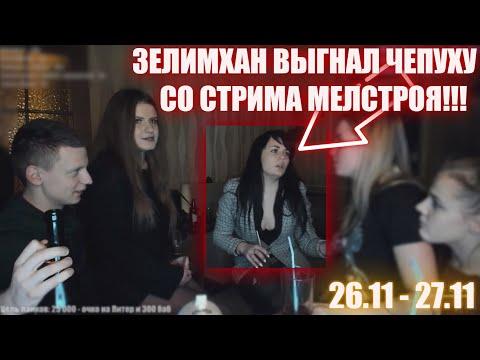 MELLSTROY / МЕЛСТРОЙ /ЗЕЛИМХАН ВЫГНАЛ ЧЕПУХУ СО СТРИМА МЕЛСТРОЯ!!!