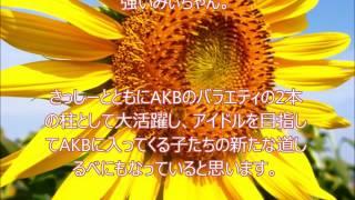 AKB48峯岸みなみさんへのファンレター2通目 http://akb48fanletter.com/...