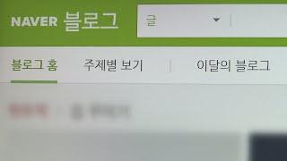 네이버, '블로그 꼼수 뒷광고' 제재 강…