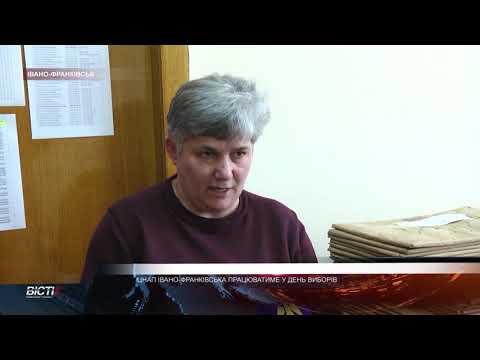ЦНАП Івано-Франківська працюватиме у день виборів