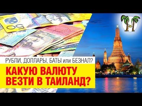 Как менять деньги в тайланде