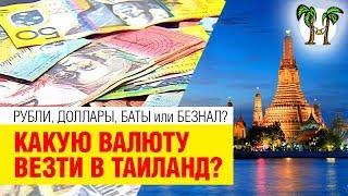 обмен бат - рубль, доллары - баты. Снятие батов с карты. В какой валюте везти деньги в Таиланд?