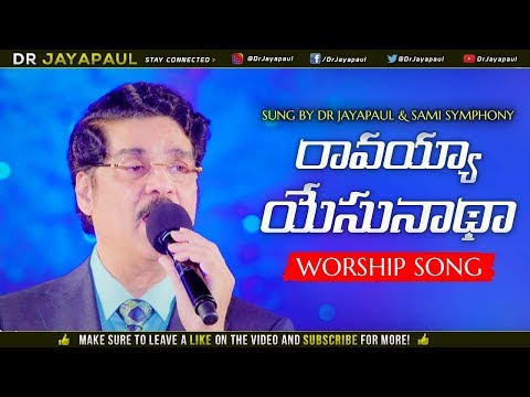 Telugu Christian Song | Ravaya Yesu Nadha | Dr N Jayapaul | Sami Symphony Paul